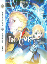 Fate/Zero 中文小說