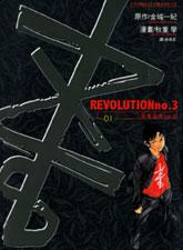 青春革命no.3