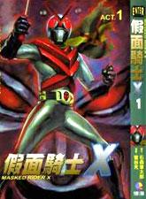 假面騎士 X