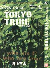 東京暴族前傳