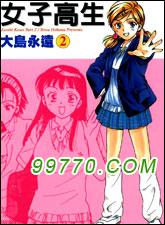 女子高中生
