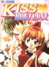 KISS超能力少女