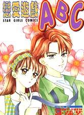 戀愛遊戲ABC