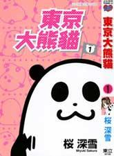 東京大熊貓