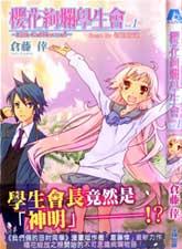 櫻花絢爛學生會