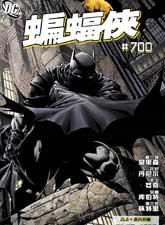 蝙蝠俠700期紀念刊