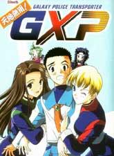 天地無用GXP