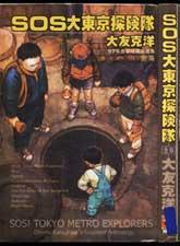 SOS大東京探險隊