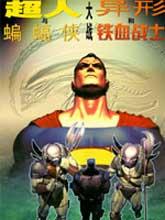 超人蝙蝠俠VS異形鐵血戰士