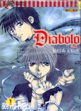 Diabolo-惡魔