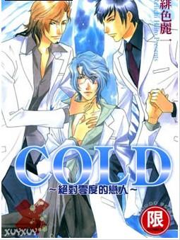 COLD~絕對零度的戀人~