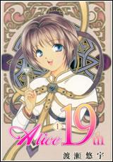 愛麗絲19歲