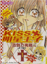 kiss明星王子