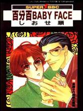 百分百babyface