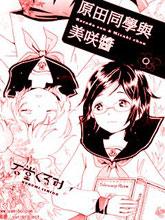 原田同學與美咲醬