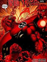 至黑之夜-最終危機:紅燈軍團的憤怒