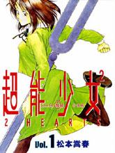 超能少女2 HEARTS