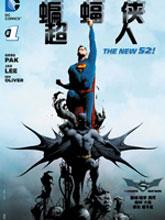 新52蝙蝠俠/超人