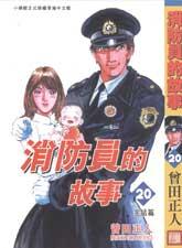 消防員的故事