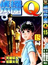 偵探學園Q