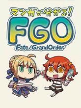 從漫畫了解FGO!
