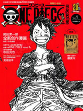 海賊王20周年雜志OPMagazine