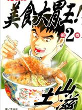 美食大胃王!