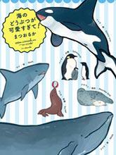 海洋動物太可愛了!