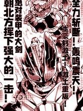 假面騎士大劍漫畫